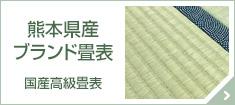熊本県産ブランド畳表