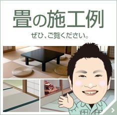 畳の施工例side