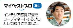 岡峯寛明(岡峰畳店): プロフィール [マイベストプロ富山]